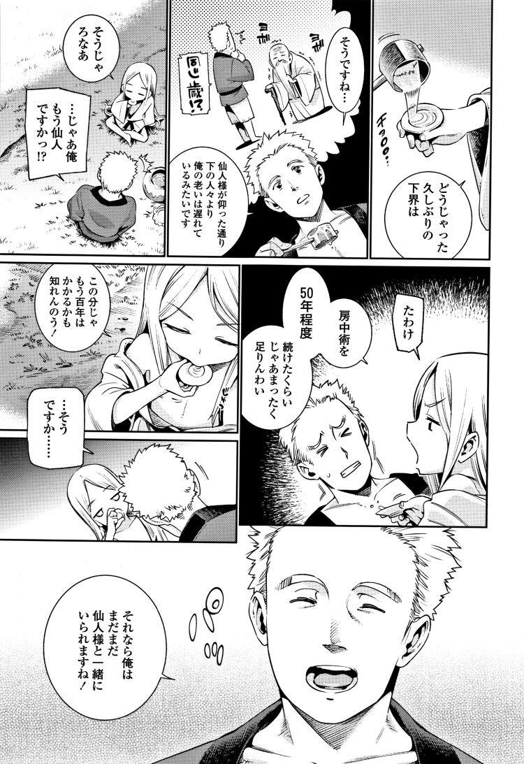 【ロリビッチエロ漫画】僕と仙人様_00013