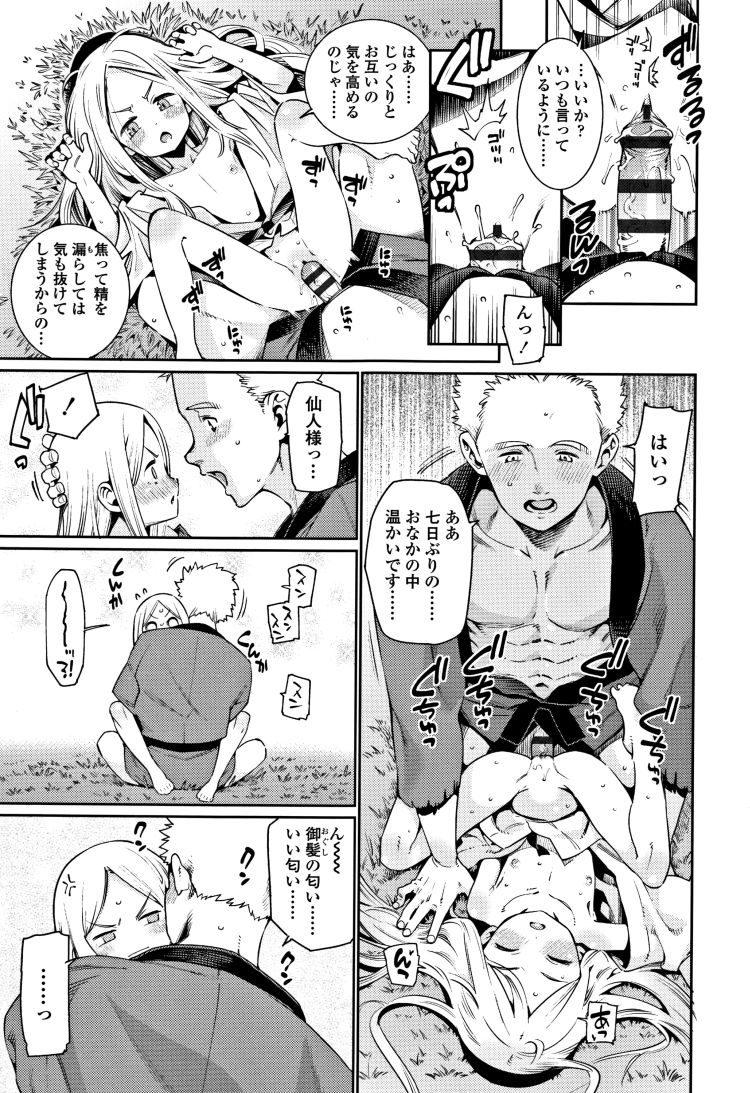 【ロリビッチエロ漫画】僕と仙人様_00017
