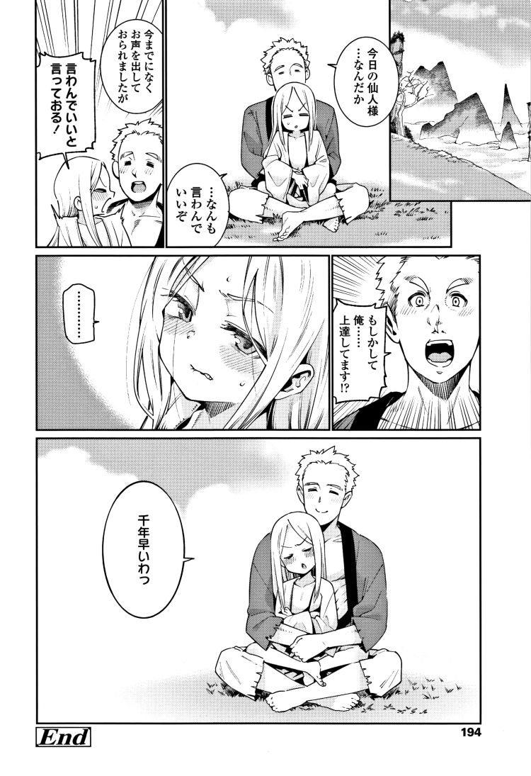 【ロリビッチエロ漫画】僕と仙人様_00024
