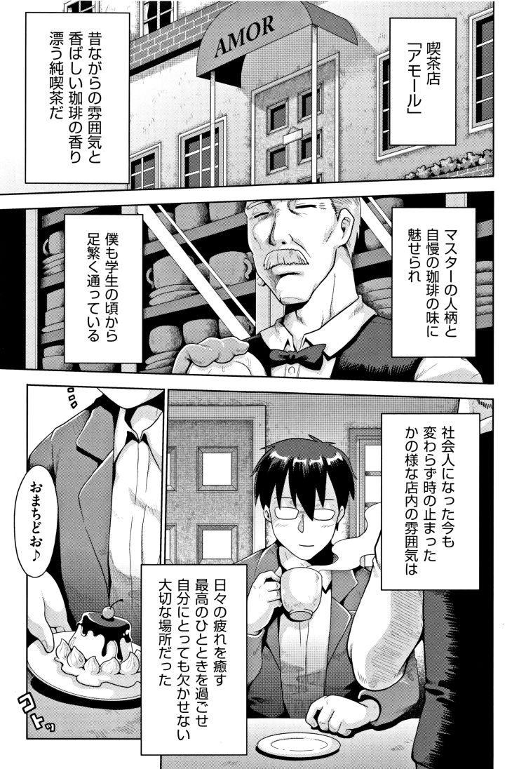 【小学生ビッチエロ漫画】誘惑パティシエール_00001