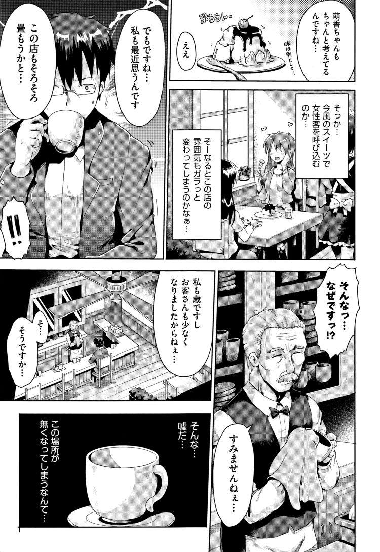 【小学生ビッチエロ漫画】誘惑パティシエール_00005