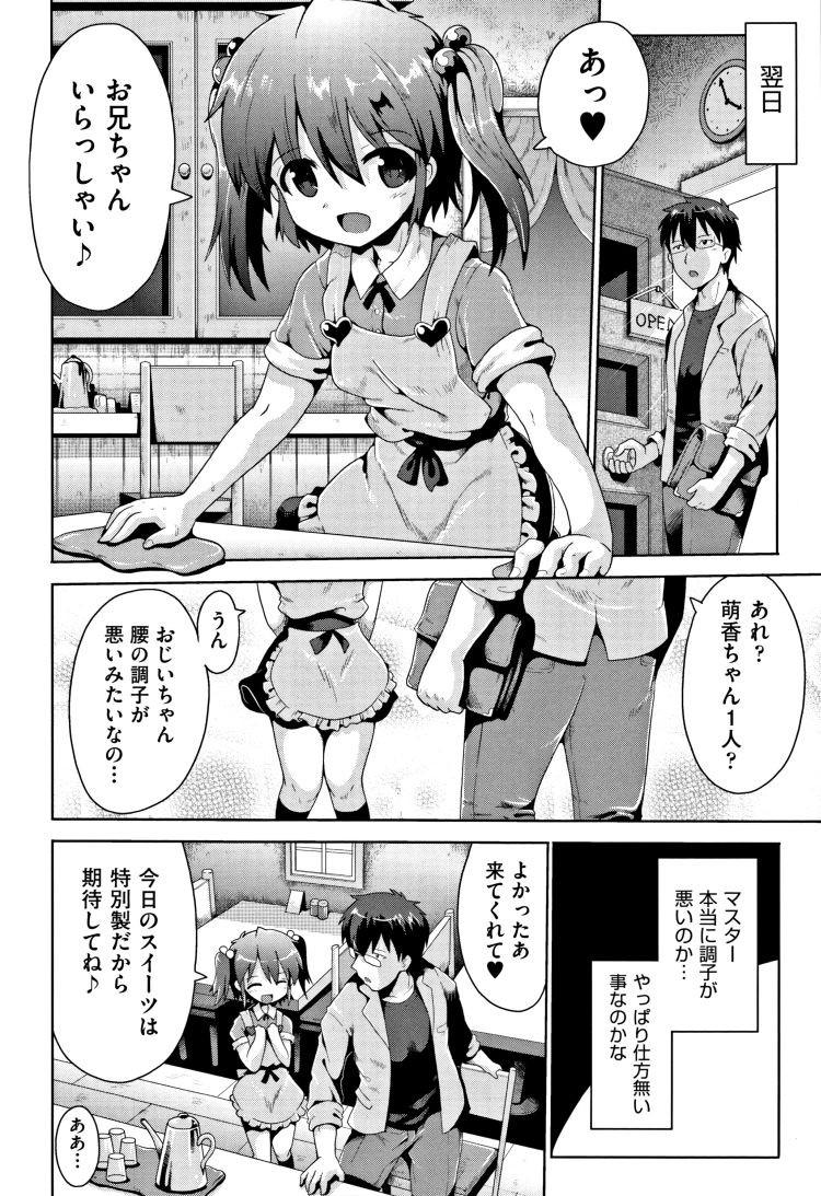 【小学生ビッチエロ漫画】誘惑パティシエール_00006