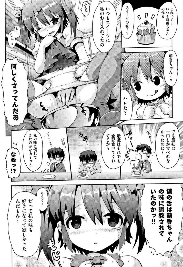 【小学生ビッチエロ漫画】誘惑パティシエール_00014