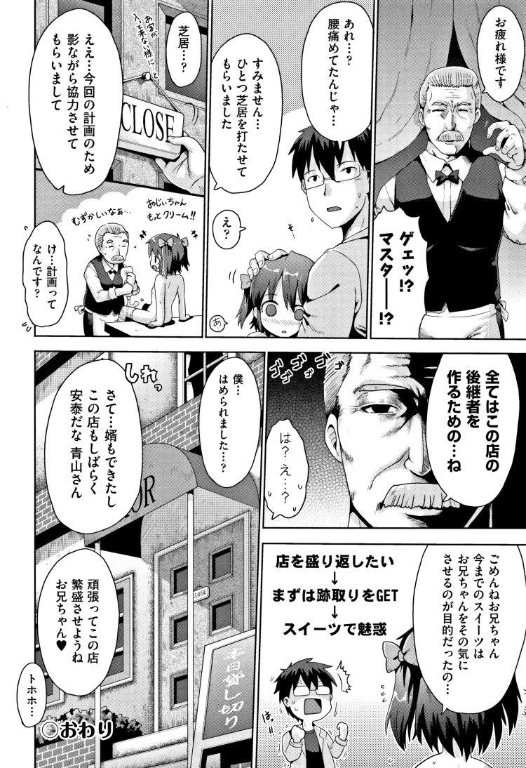 【小学生ビッチエロ漫画】誘惑パティシエール_00026