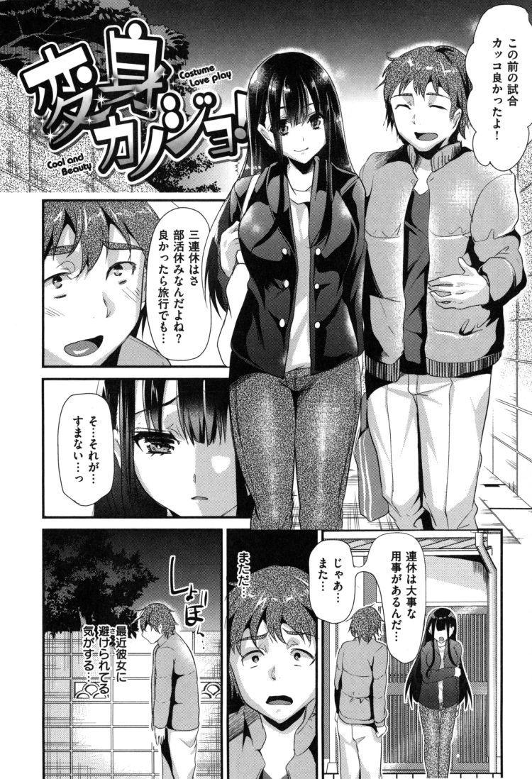 【ロリ巨乳エロ漫画】変身カノジョ_00001