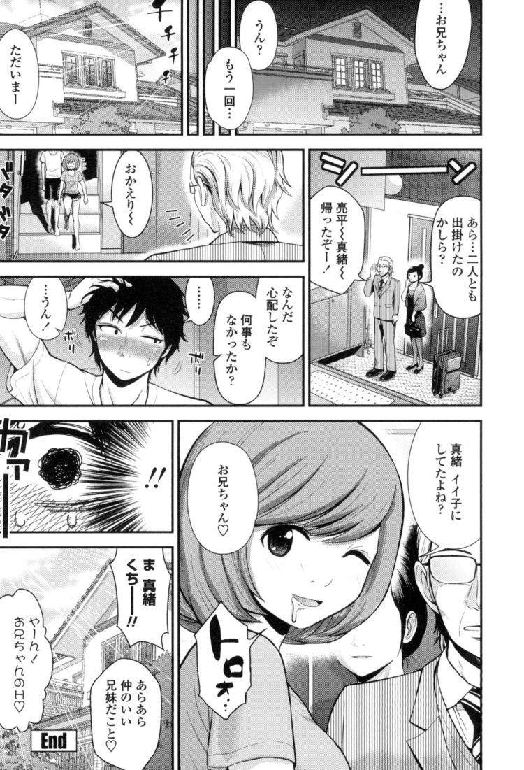 【妹近親相姦エロ漫画】シスターメイド真緒_00020