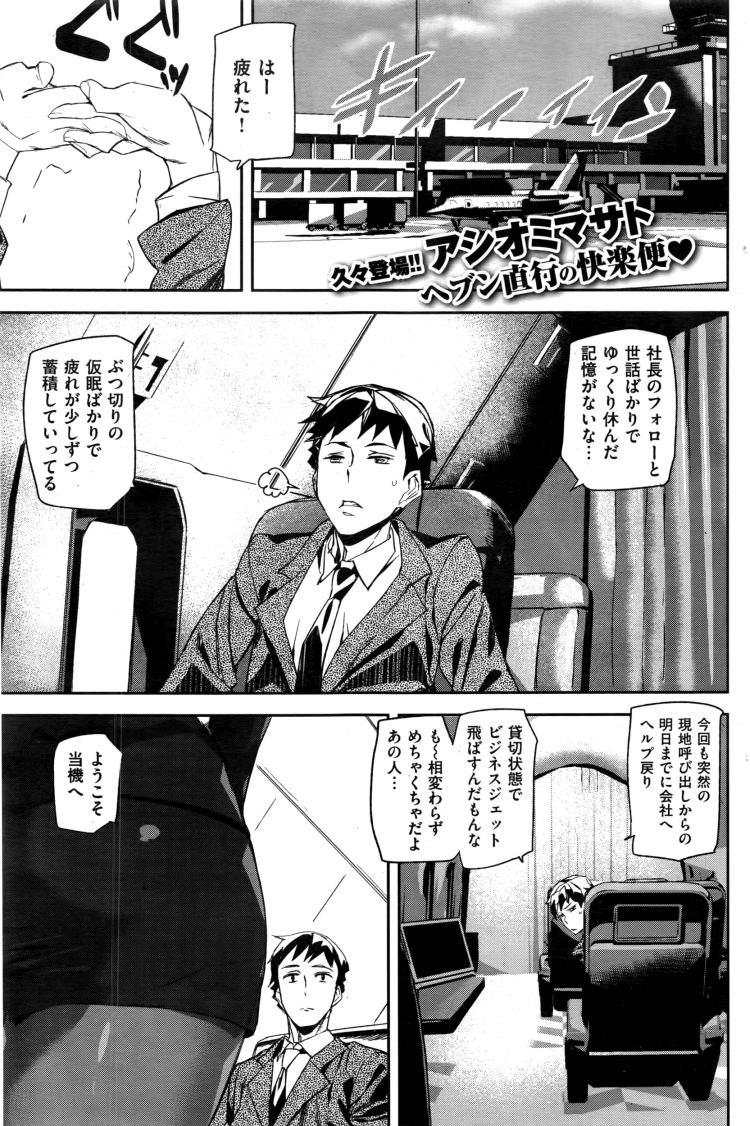 【巨乳ビッチエロ漫画】リラックスフライト_00001