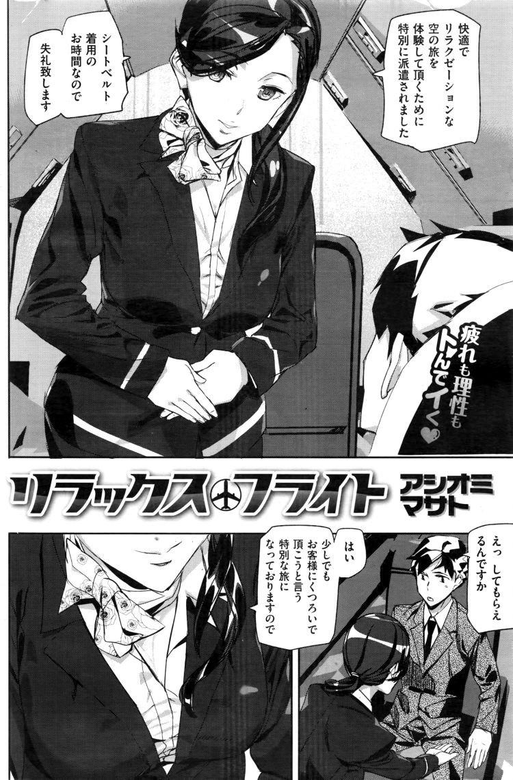【巨乳ビッチエロ漫画】リラックスフライト_00002