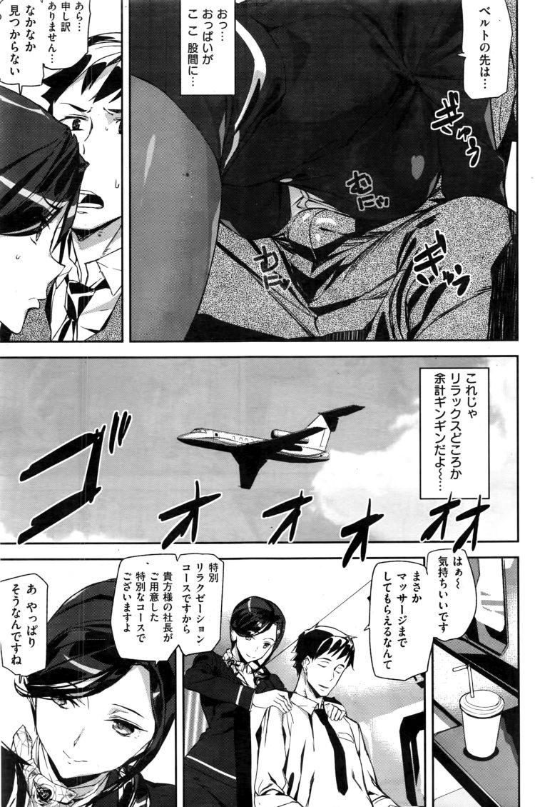 【巨乳ビッチエロ漫画】リラックスフライト_00003