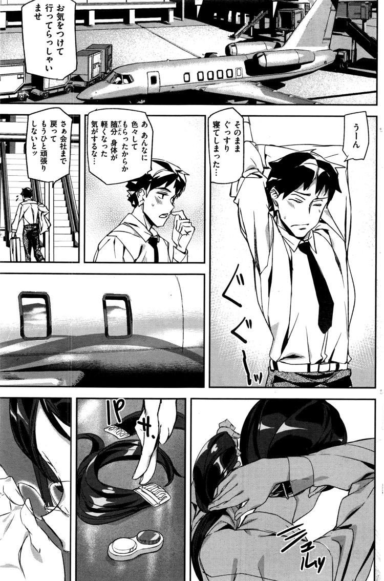 【巨乳ビッチエロ漫画】リラックスフライト_00017