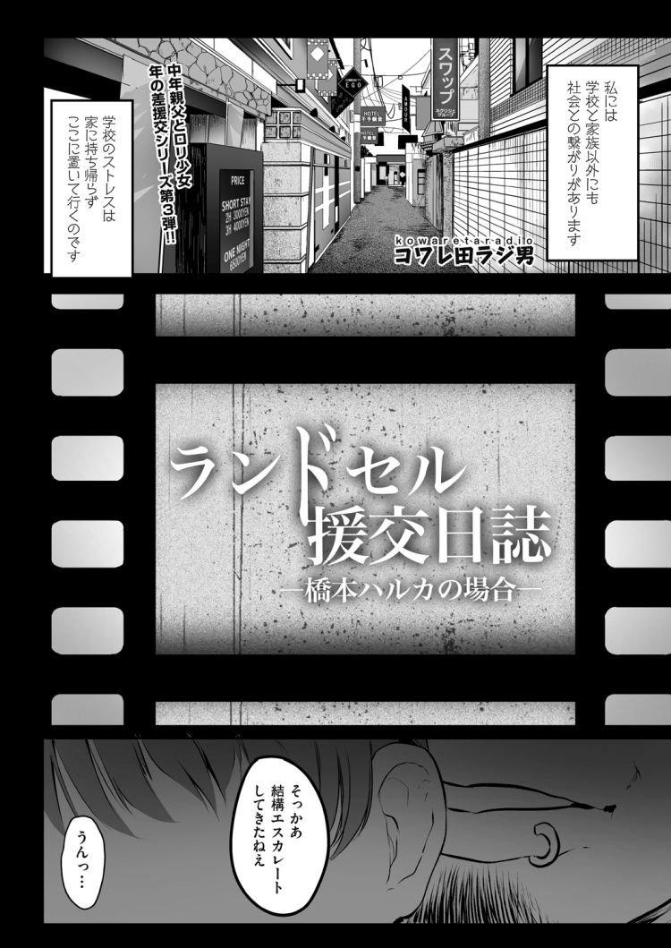 エロ 漫画 日記