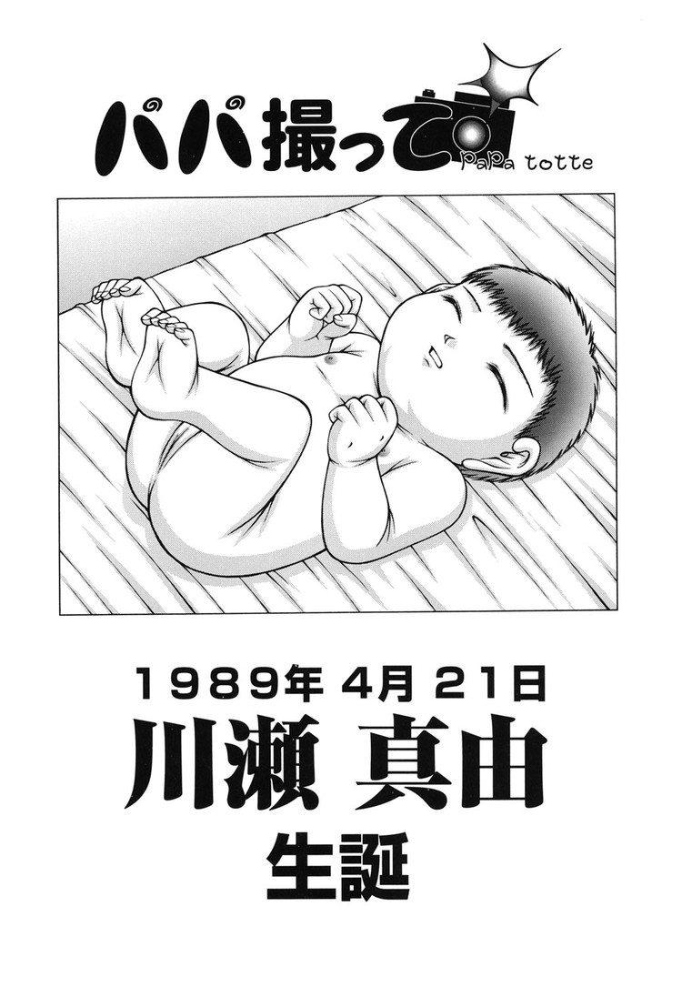 【ロリビッチエロ漫画】パパ撮って_00001