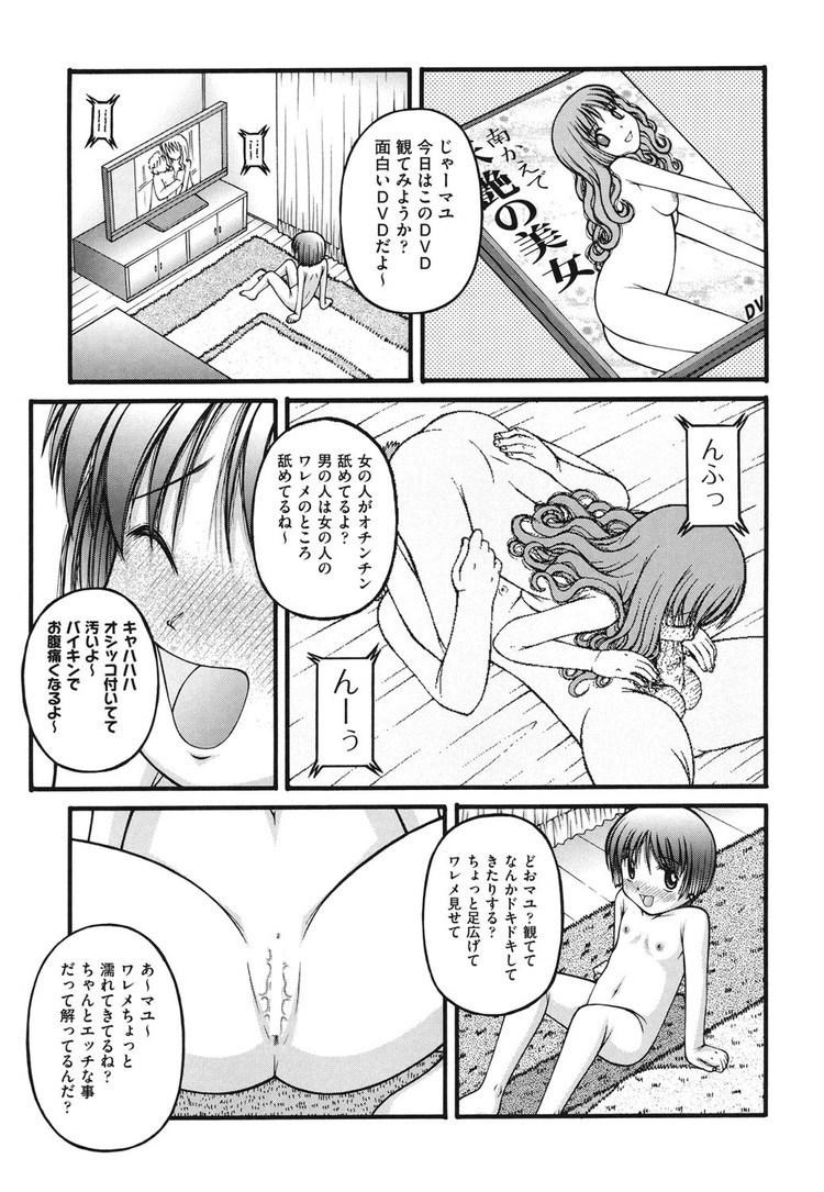 【ロリビッチエロ漫画】パパ撮って_00003