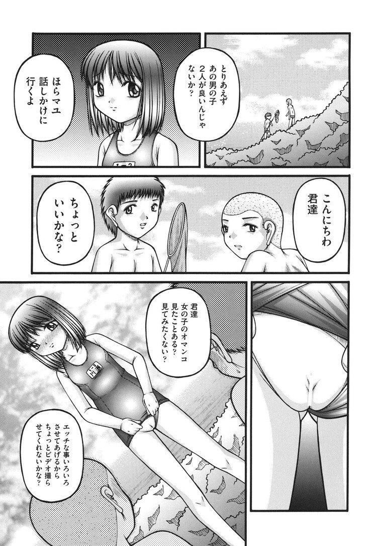 【ロリビッチエロ漫画】パパ撮って_00009