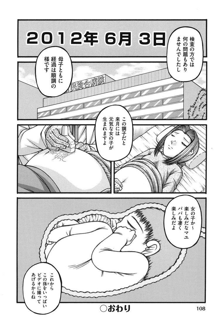 【ロリビッチエロ漫画】パパ撮って_00016