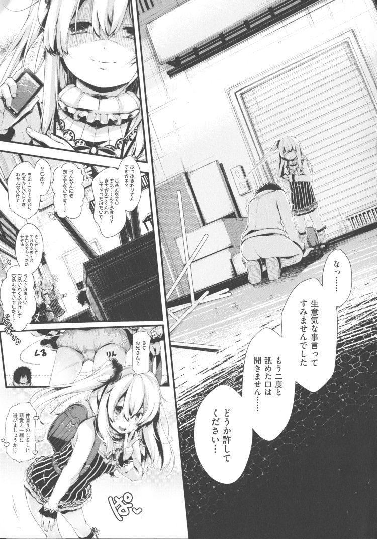 【ロリビッチエロ漫画】そうだ〇学生とSEXしよう_00013
