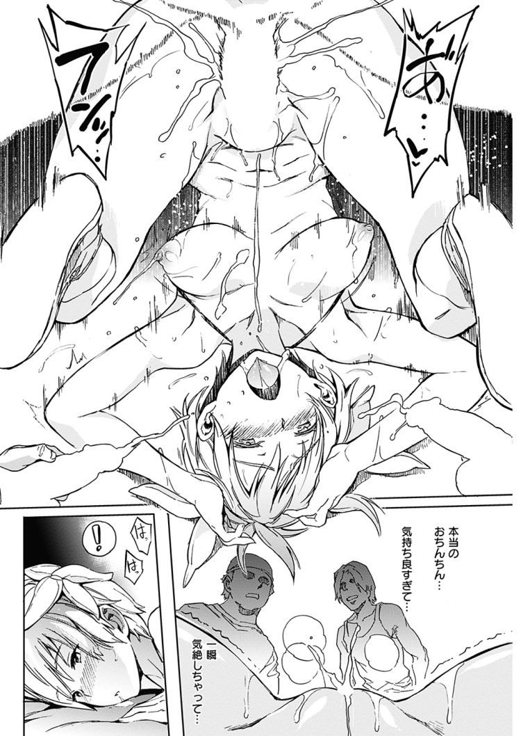 【アイドルレイプエロ漫画】FALLING☆STAR_00016