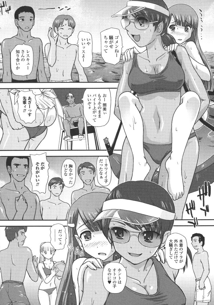 【女装子アナルエロ漫画】おと娘が水着に着替えたら_00004