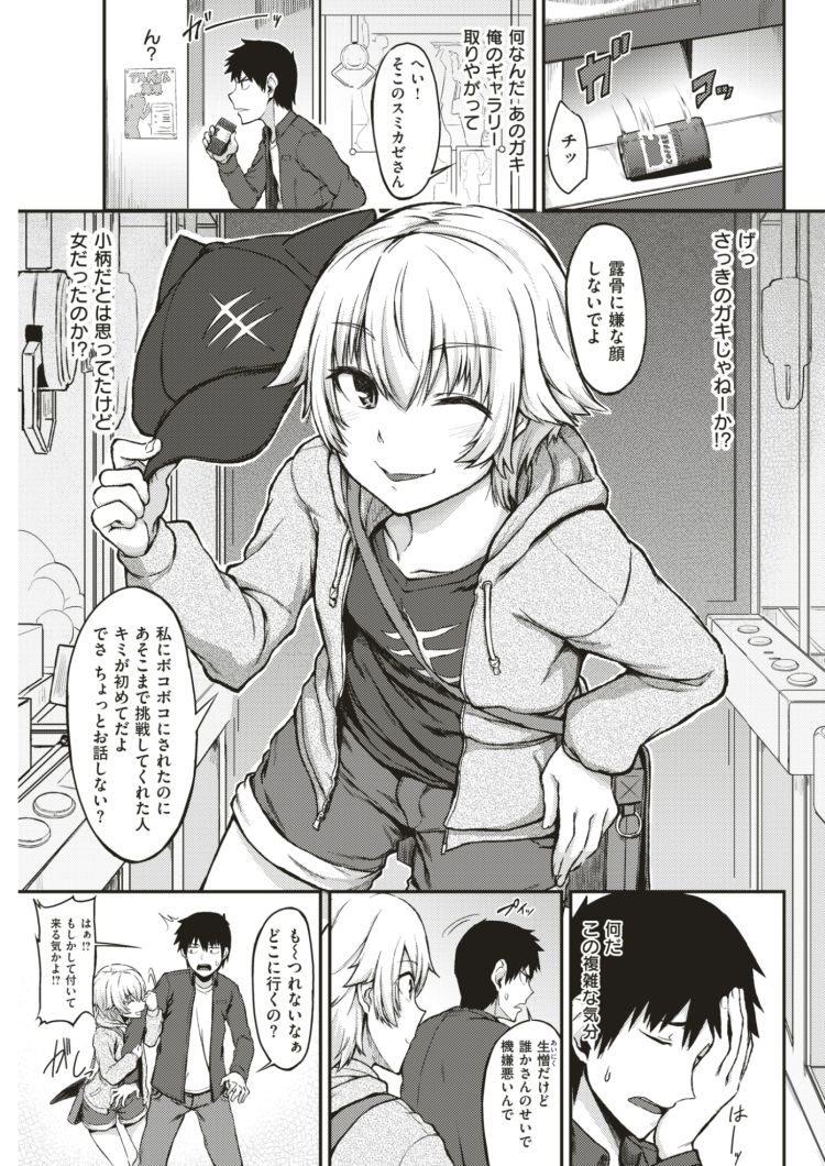【ロリビッチエロ漫画】今日からライバル_00003