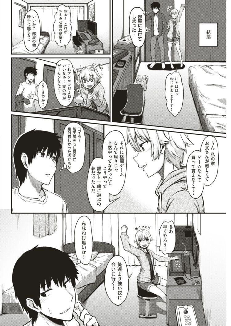 【ロリビッチエロ漫画】今日からライバル_00004