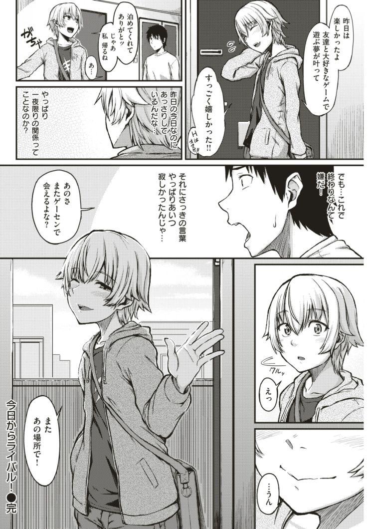 【ロリビッチエロ漫画】今日からライバル_00018
