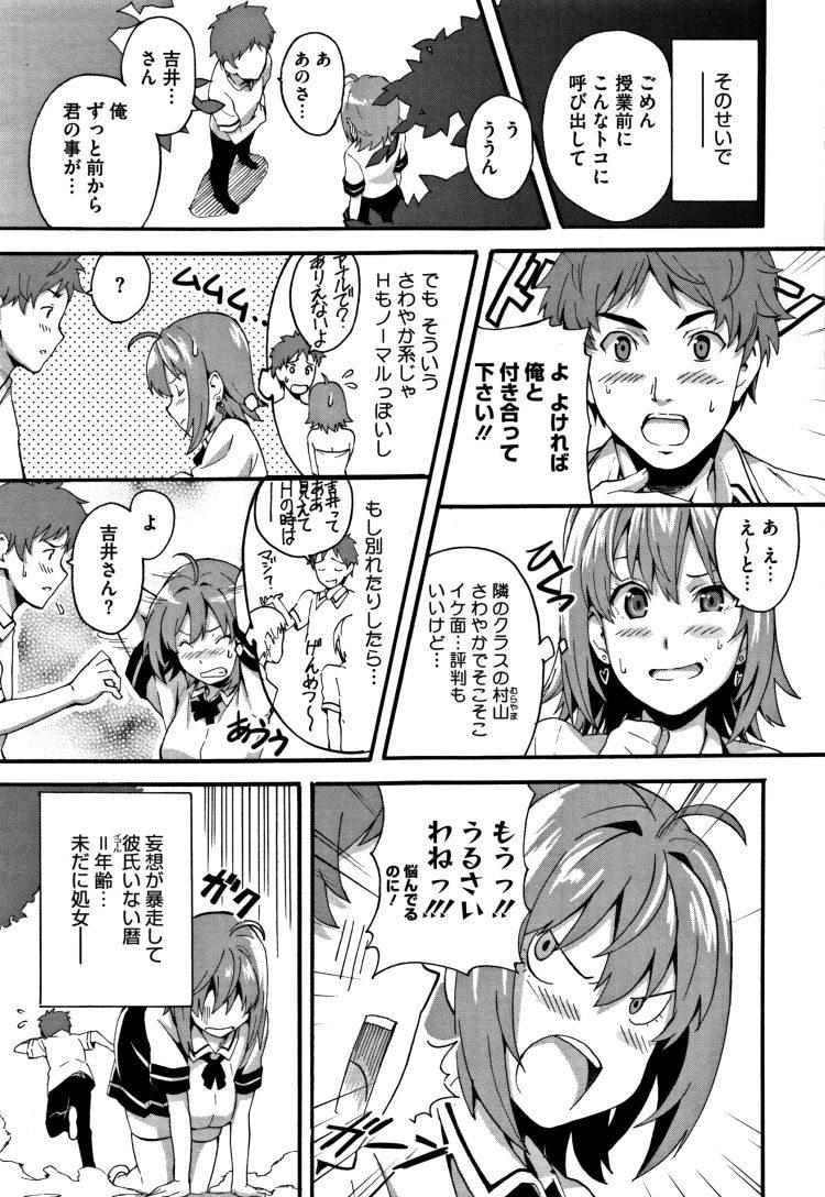 【処女女子高生エロ漫画】ツンデロ_00003