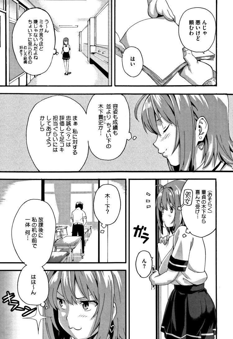 【処女女子高生エロ漫画】ツンデロ_00005
