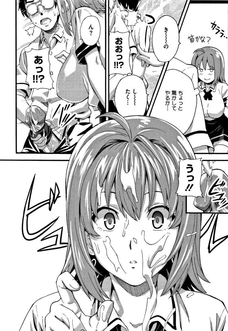 【処女女子高生エロ漫画】ツンデロ_00006