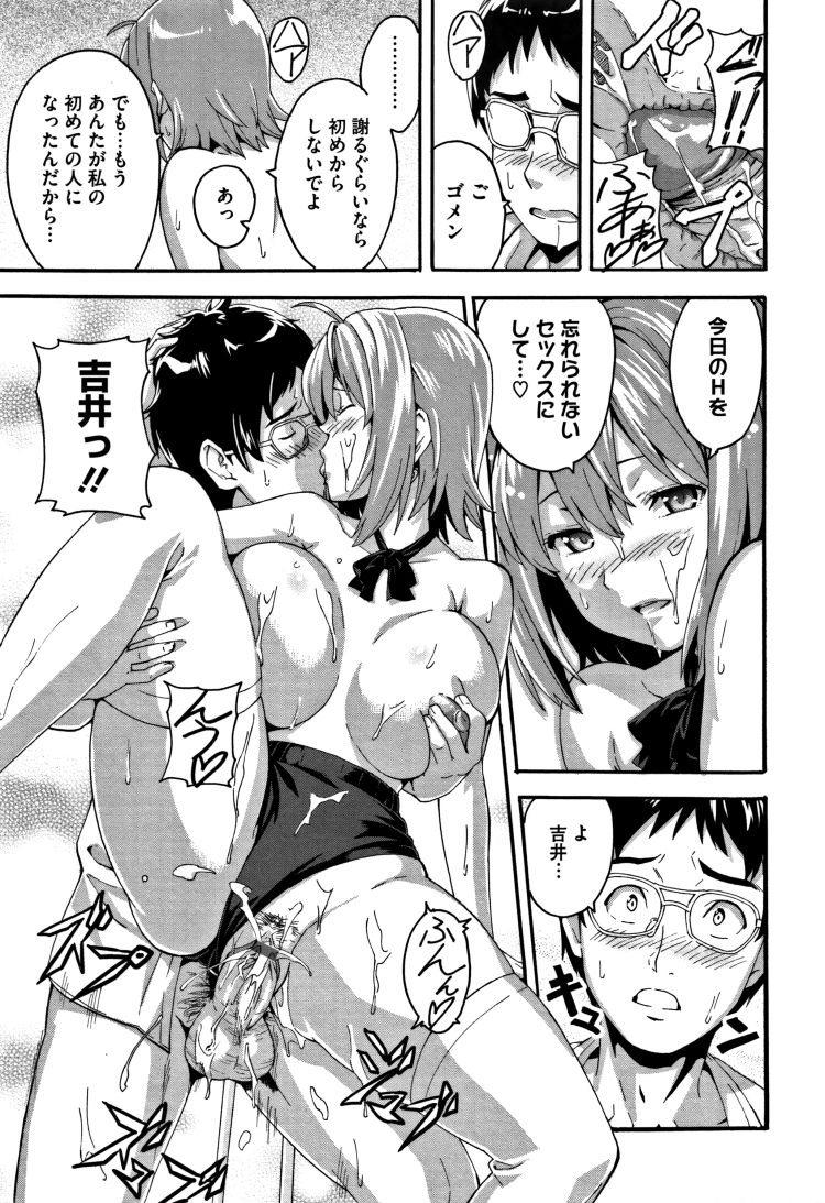 【処女女子高生エロ漫画】ツンデロ_00019