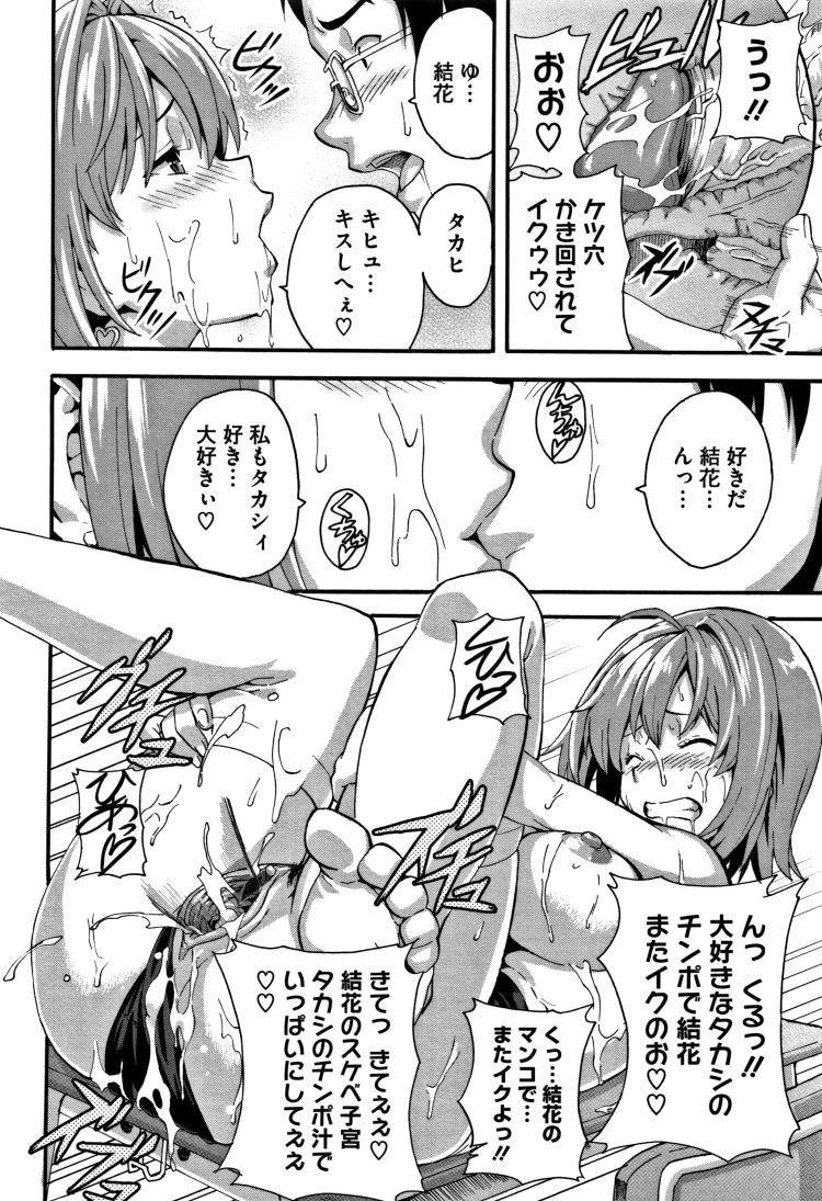 【処女女子高生エロ漫画】ツンデロ_00022