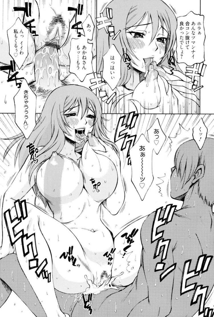【巨乳ハーレムエロ漫画】肉食系女子_00001