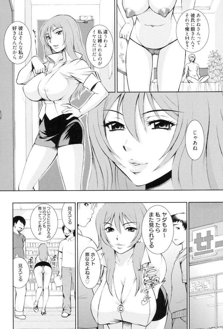 【巨乳ハーレムエロ漫画】肉食系女子_00002