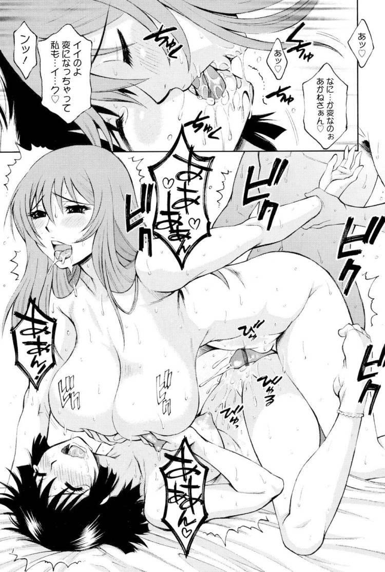 【巨乳ハーレムエロ漫画】肉食系女子_00015