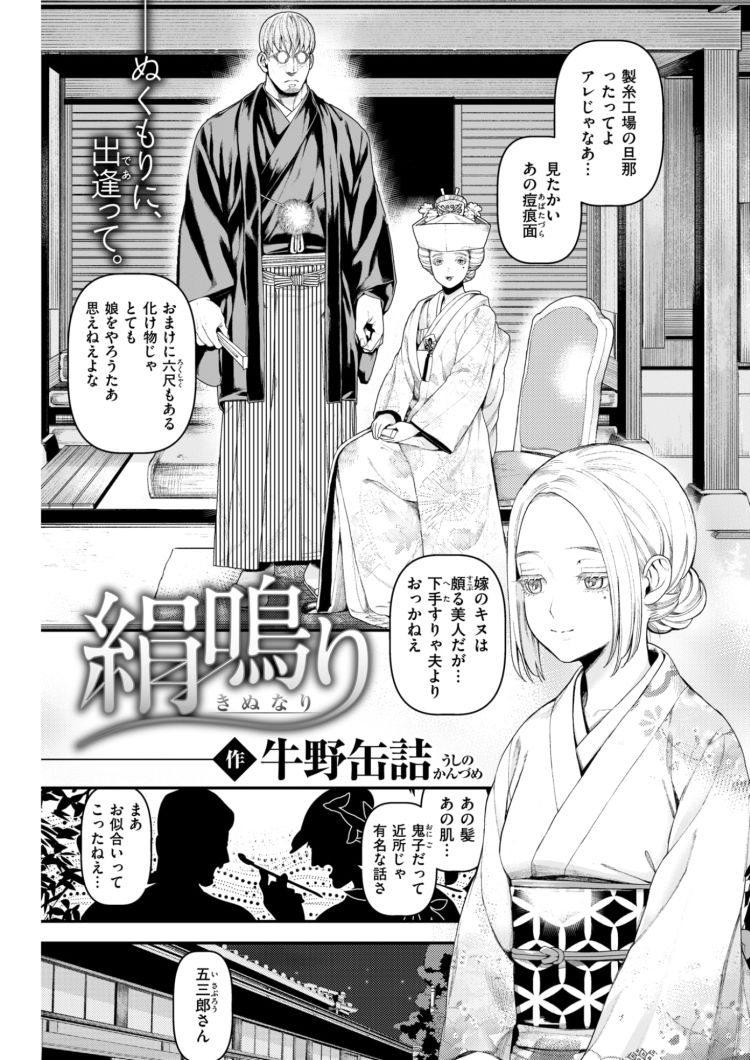 【人妻中出しエロ漫画】絹鳴り_00001