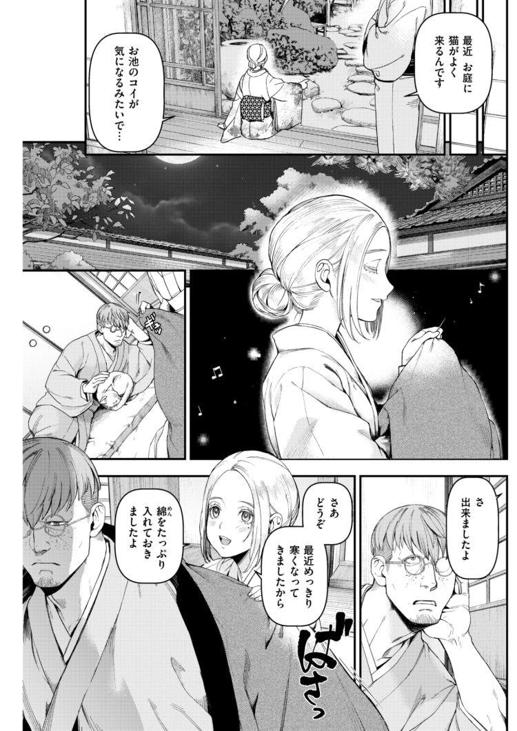 【人妻中出しエロ漫画】絹鳴り_00003