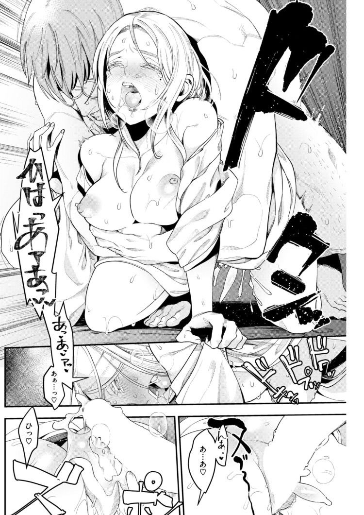 【人妻中出しエロ漫画】絹鳴り_00018