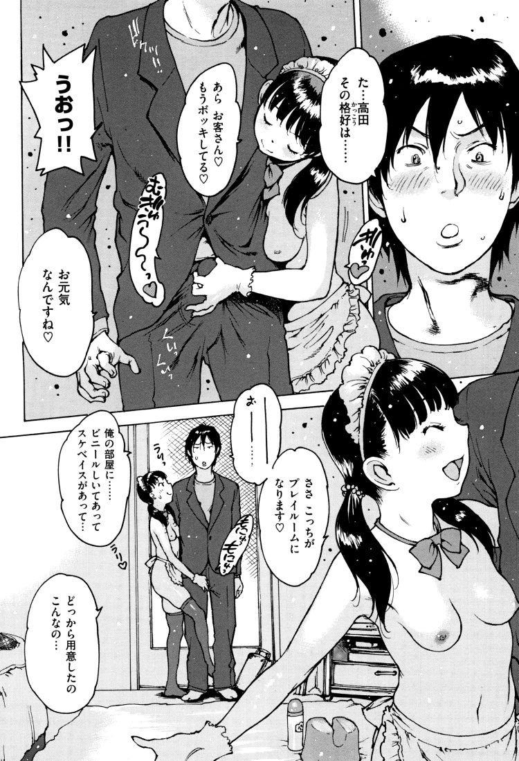 【ロリビッチエロ漫画】ジカセイフーゾク_00002