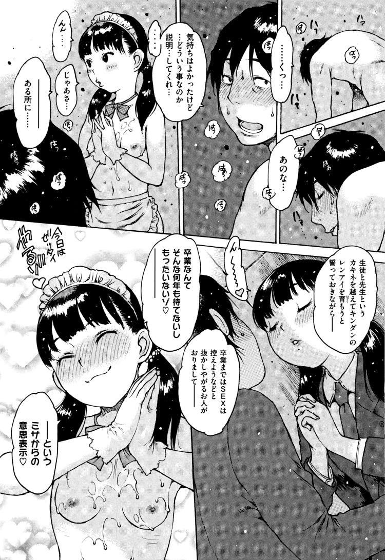 【ロリビッチエロ漫画】ジカセイフーゾク_00007