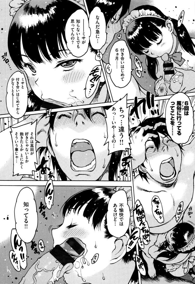 【ロリビッチエロ漫画】ジカセイフーゾク_00008