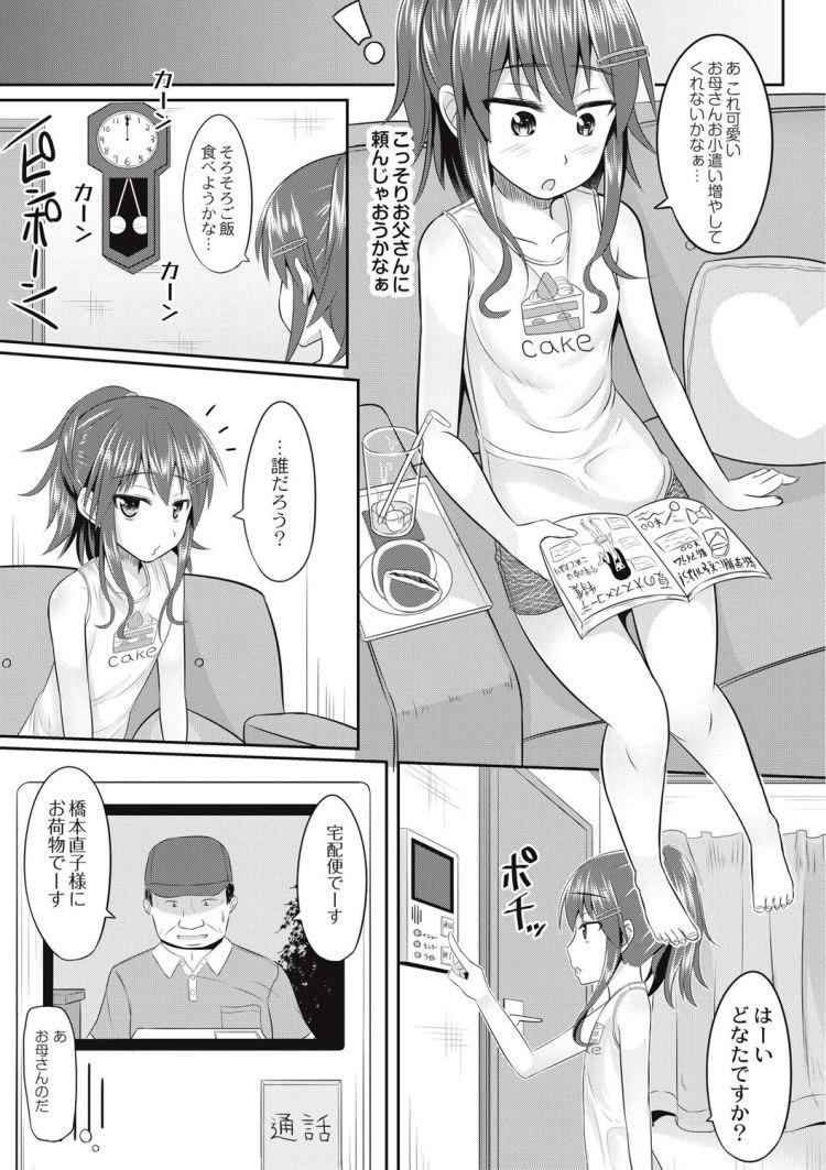 【小学生レイプエロ漫画】絶望アラモード1_00003