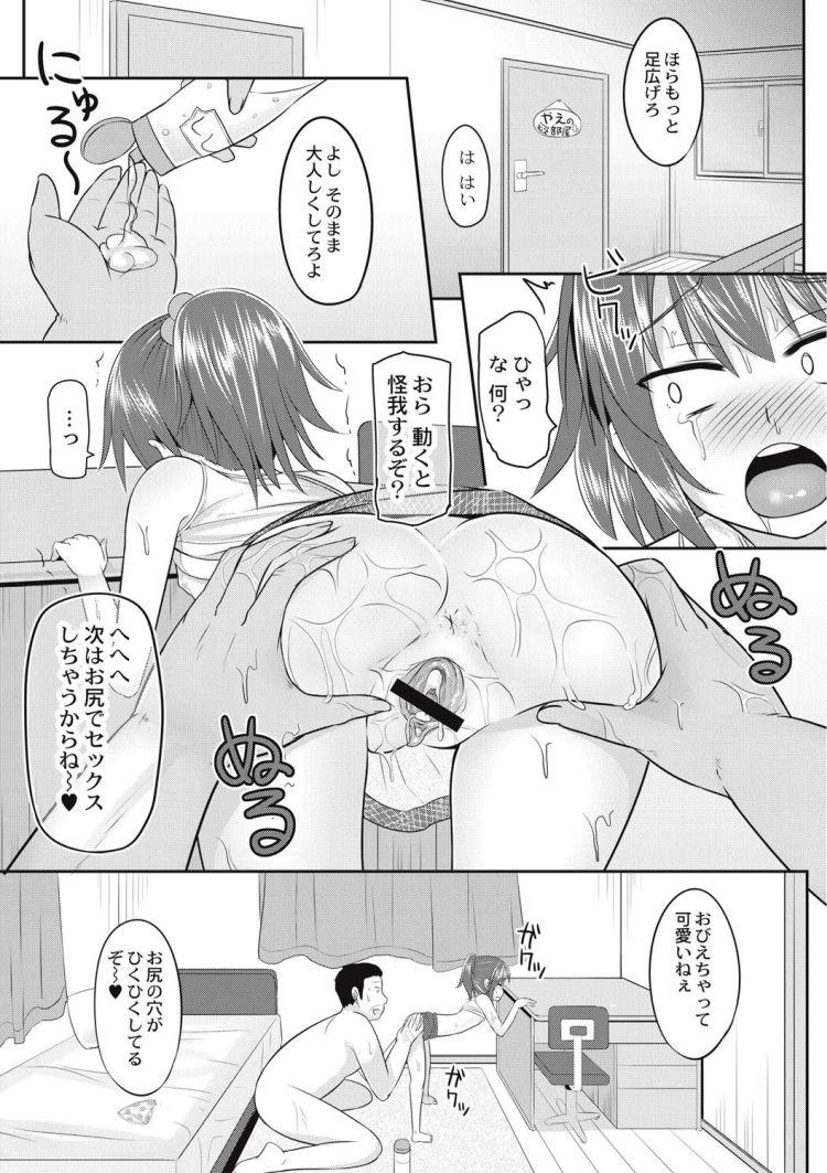 【小学生レイプエロ漫画】絶望アラモード1_00019