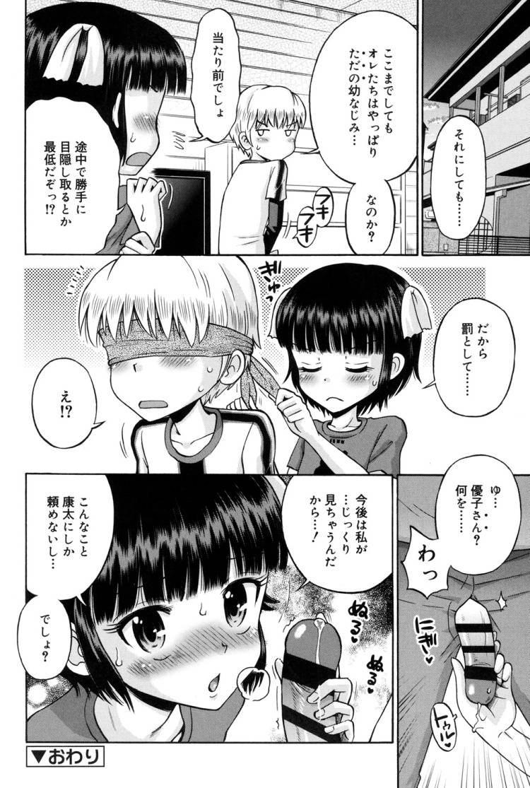 【小学生ロリエロ漫画】暗闇レッスン_00020