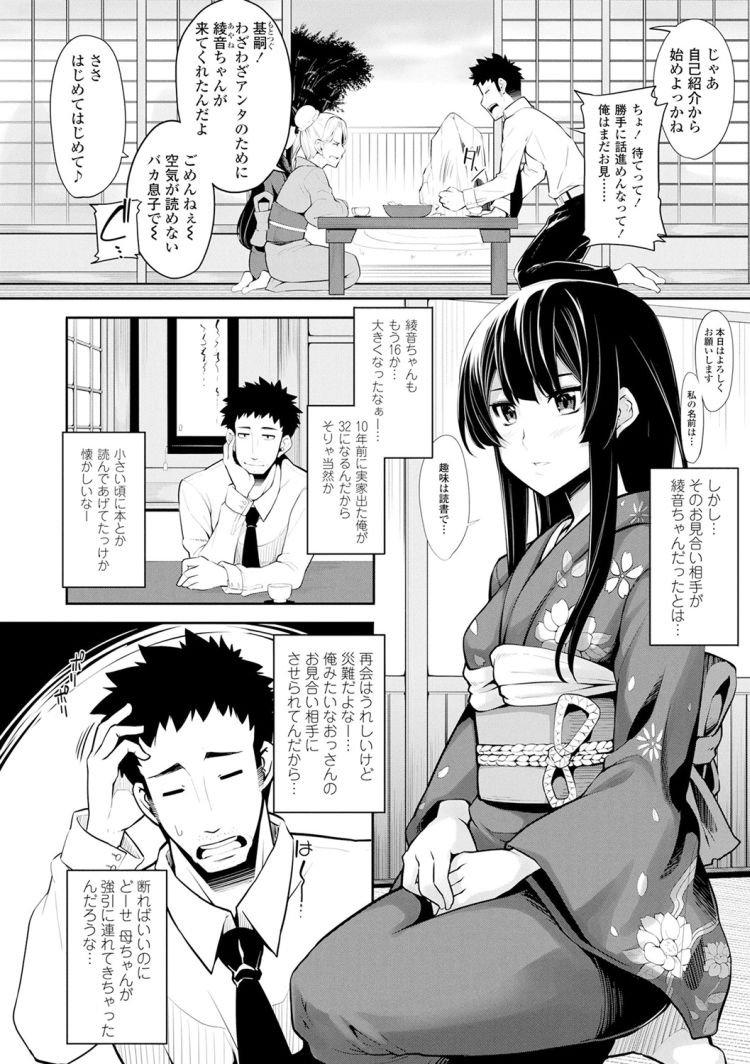 【巨乳女子高生エロ漫画】お見合い大作戦!_00002