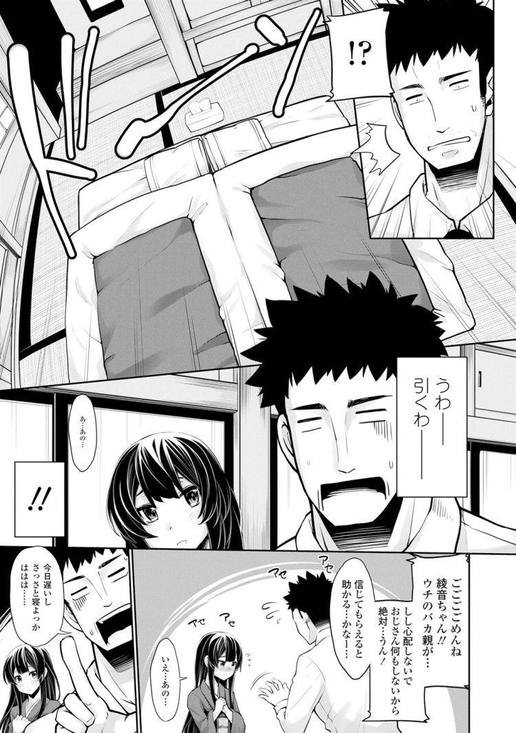 【巨乳女子高生エロ漫画】お見合い大作戦!_00005