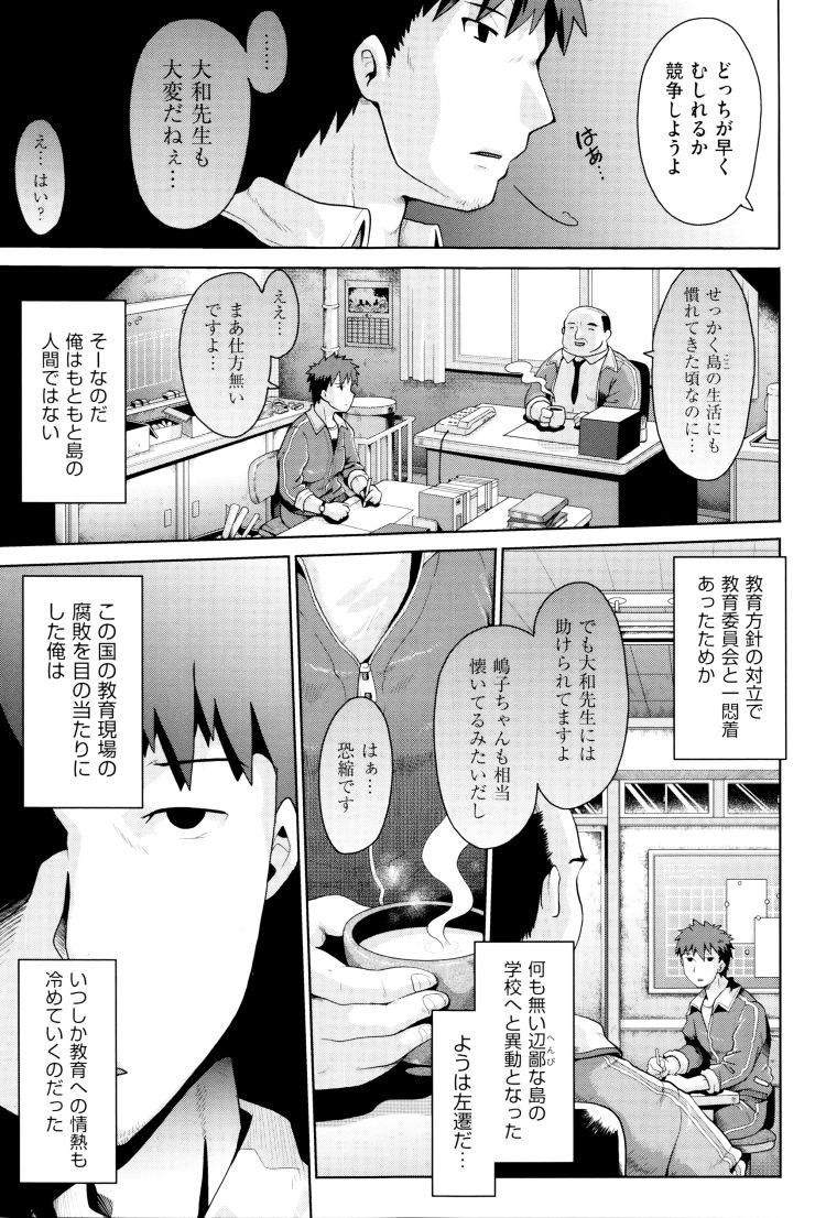 【小学生ロリエロ漫画】淫ぷりんてぃんぐ_00003