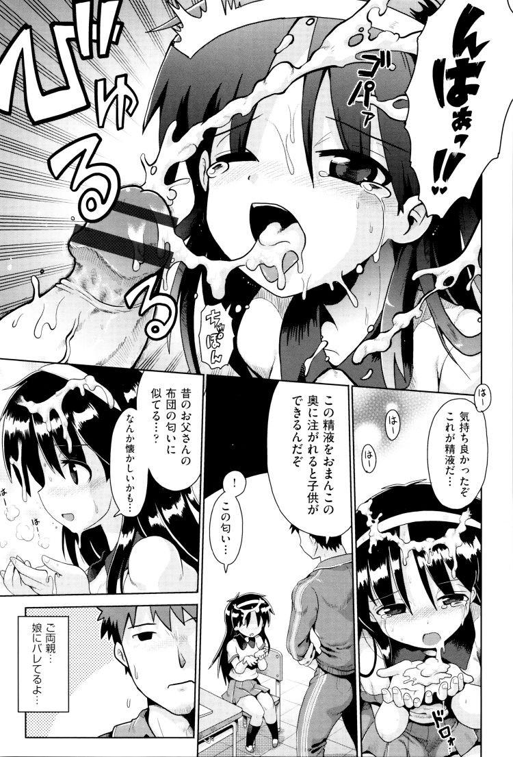【小学生ロリエロ漫画】淫ぷりんてぃんぐ_00017