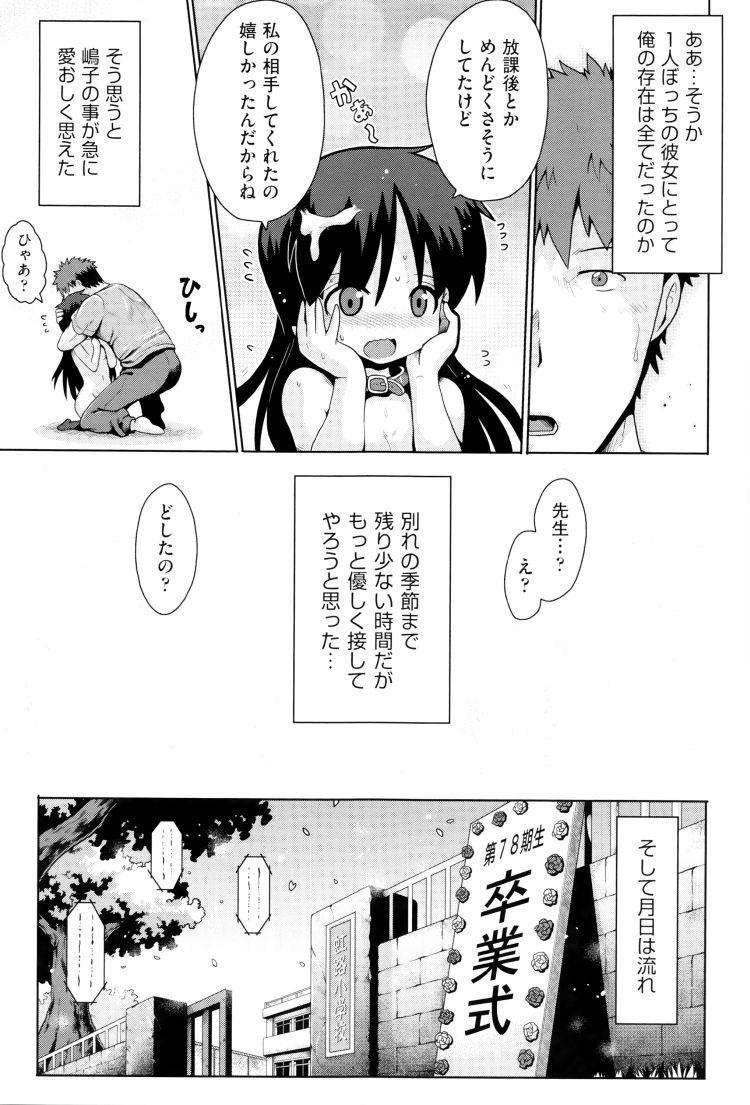 【小学生ロリエロ漫画】淫ぷりんてぃんぐ_00031