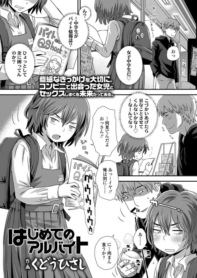 【中学生ロリエロ漫画】はじめてのアルバイト_00001