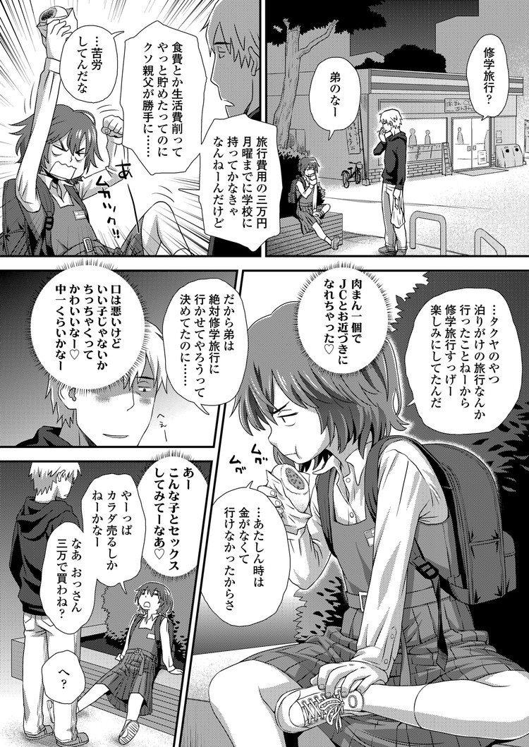 【中学生ロリエロ漫画】はじめてのアルバイト_00002