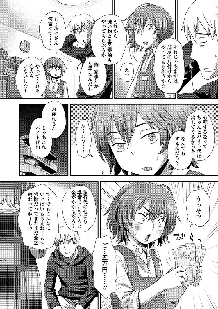 【中学生ロリエロ漫画】はじめてのアルバイト_00004